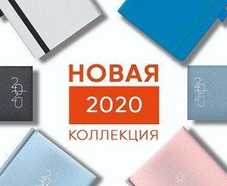 Новая коллекция Brunnen 2020