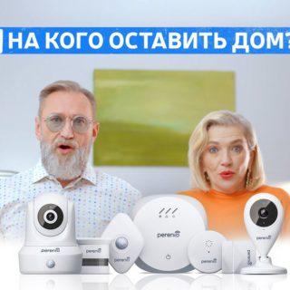 Чешский стартап снял в предновогодней рекламе «умного дома» украинских «жизнелюбов»