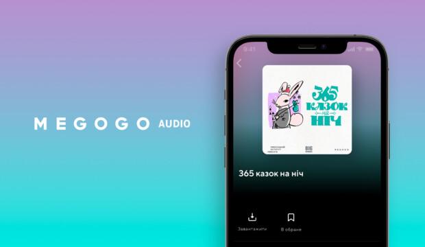 Казки_MEGOGO Audio