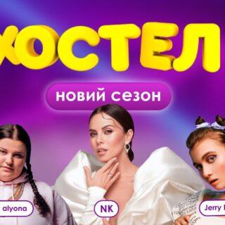 «Хостел»: серіал, в якому знялися найяскравіші зірки українського шоу-бізу