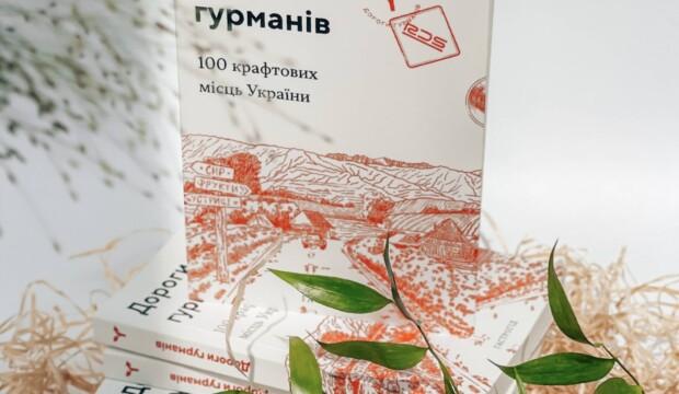 Гастрогід «Дороги гурманів. 100 крафтових місць України»_1 (1)