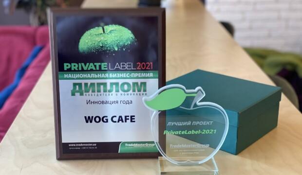 ВОГ_Privat Label 2021 (1)
