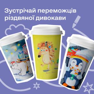 Зимние стаканчики WOG третий раз украсят рисунки детей
