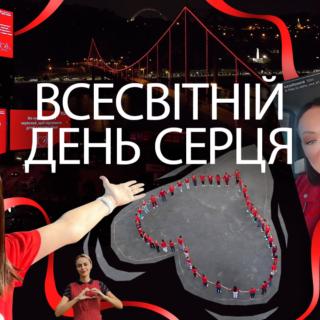 Trembita PR та «Твоя Опора» переодягли всіх в червоне